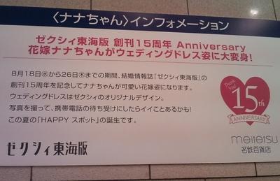 2010ウエディング姿のナナちゃん 説明看板.jpg