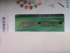 2014-AEON OWNERS CARD.jpg