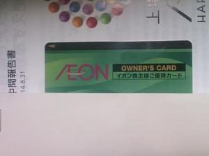 2014-AEON OWNERS CARD.jpg