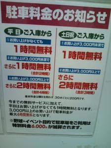 2014AEON-nagoyadom1.jpg