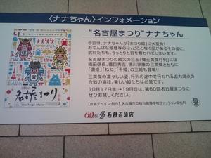 2014nagoya_festival_nanachan3.jpg