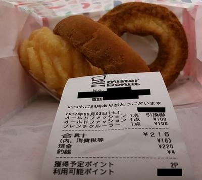 2017-6-3rakuten-coupon-misdo.JPG