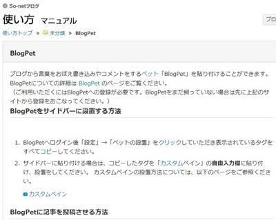 20170613ソネットブログ使い方マニュアルBlogpet.jpg