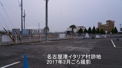 2017名古屋港イタリア村跡地1.jpg