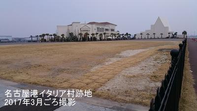 2017名古屋港イタリア村跡地10.jpg