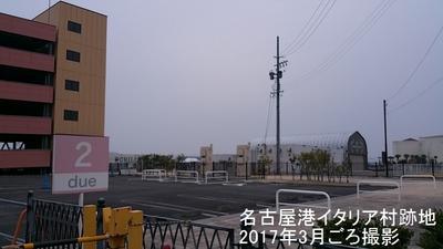 2017名古屋港イタリア村跡地2.jpg
