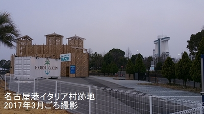 2017名古屋港イタリア村跡地4.jpg