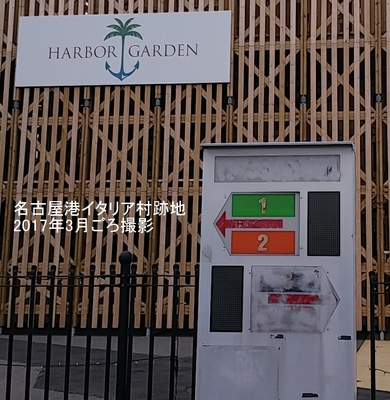 2017名古屋港イタリア村跡地7.jpg