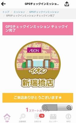 2017新瑞橋GPSチェックイン.jpg