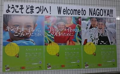 2017第19回にっぽんど真ん中祭りポスター.jpg