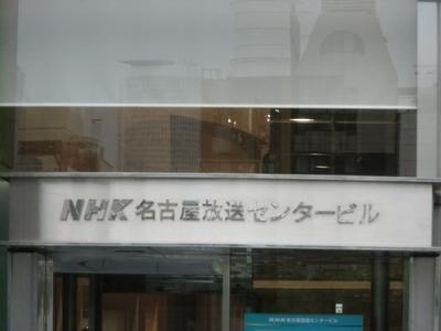 2017NHK名古屋ビル3.jpg