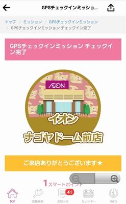 2017aeon_nagoyadome-lounge8.jpg