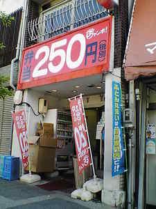 250円弁当.jpg