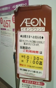 AEON-lounge-nagoyadom2.jpg