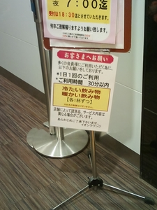 AEON-lounge-nagoyadom3.jpg