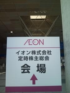 AEON 2015soukai.jpg
