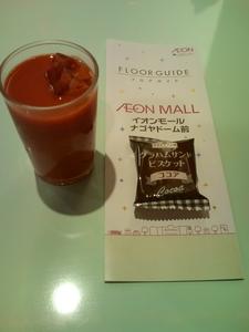 AEON lounge-nagoyadom1.jpg