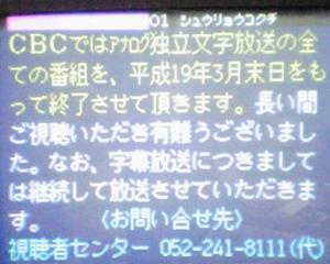 CBC文字放送終了告知.jpg