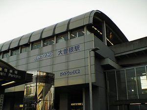 ゆとりーとライン大曽根駅.jpg