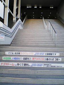 ゆとりーとライン大曽根駅その2.jpg