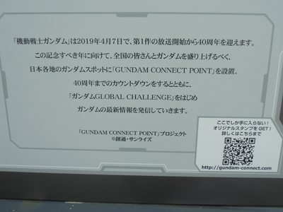 ららぽーとEXPO CITY GUNDAM SQUARE3.jpg