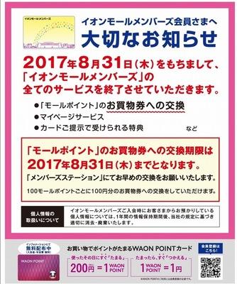 イオンモールメンバーズカード終了お知らせ.jpeg