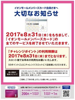 イオンモール新瑞橋 イオンモールメンバーズ.jpg
