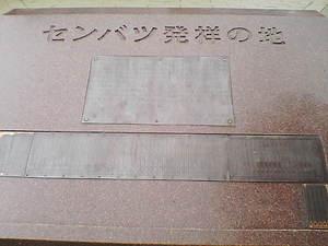 センバツ発祥地記念碑説明.jpg