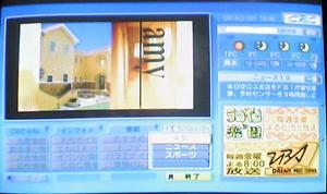 デジタル放送.jpg