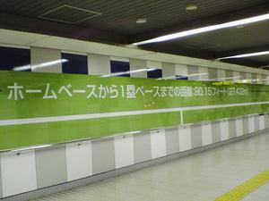 ドラゴンズロード2007-2.jpg