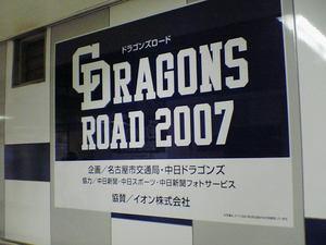 ドラゴンズロード2007.jpg