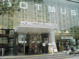 ロボットミュージアム入り口.jpg