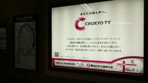 中京テレビ2.jpg