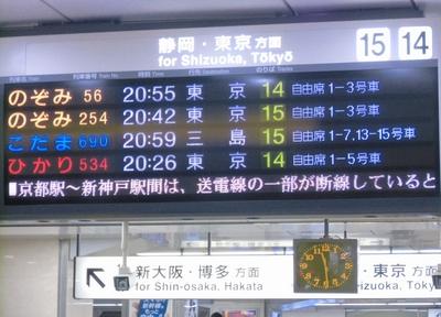 東海道新幹線運転中止1.jpg