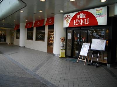 洋麺屋ピエトロ.jpg