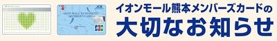 熊本イオンモールメンバーズ.jpg