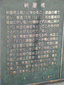 納屋橋説明.jpg
