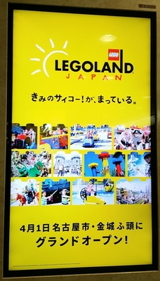 LEGO_LAND-Digital_Signage.jpg