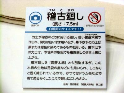 NHK名古屋場所7.jpg