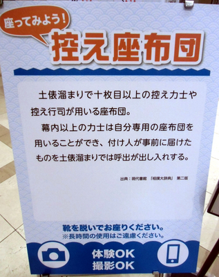 NHK名古屋場所9.jpg