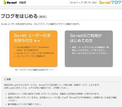 So-net 新規登録.jpg