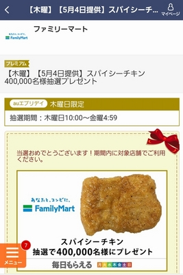 famima201705-chicken2.jpg