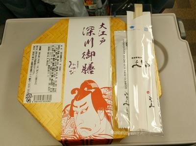 fukagawa-gozen1.jpg