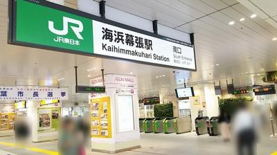 kaihin-makuhari4.JPG