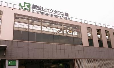 koshigaya-laketown St.JPG