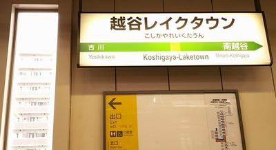 koshigaya-laketown St2.JPG
