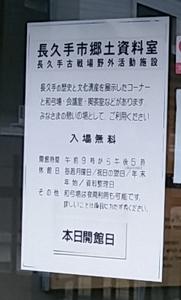 nagakute14.jpg