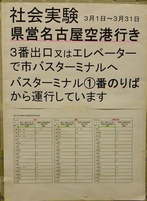 nagoya-airport2.jpg
