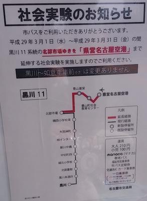 nagoya-airport3.jpg