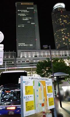 nagoya-highway_bus.JPG